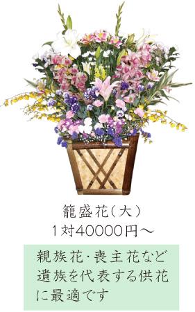 籠盛花(大)