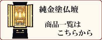 純金塗仏壇商品一覧