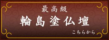 最高級輪島塗仏壇