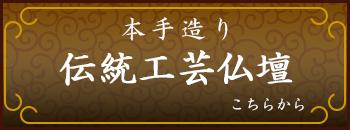 本手造り伝統工芸仏壇