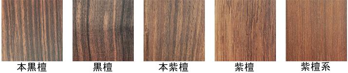 唐木材質-1写真