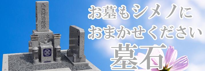 高品質にこだわるシメノの墓石