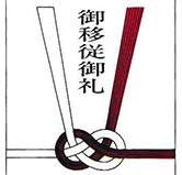 表書き-御移従御礼