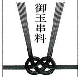 表書き-御玉串料