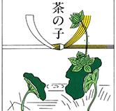 表書き-茶の子