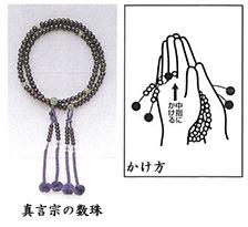 真言宗-数珠