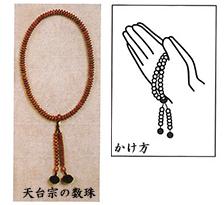 天台宗-数珠