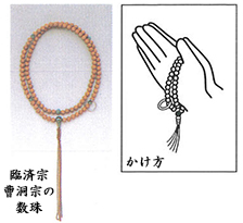 臨済宗-曹洞宗-数珠