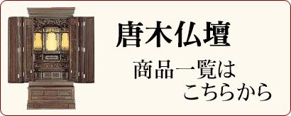 唐木仏壇商品一覧