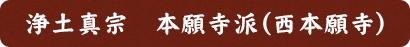 浄土真宗 本願寺派(西本願寺)