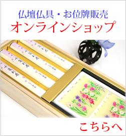仏壇仏具・お位牌販売 オンラインショップ