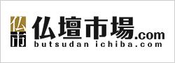仏市 仏壇市場.com