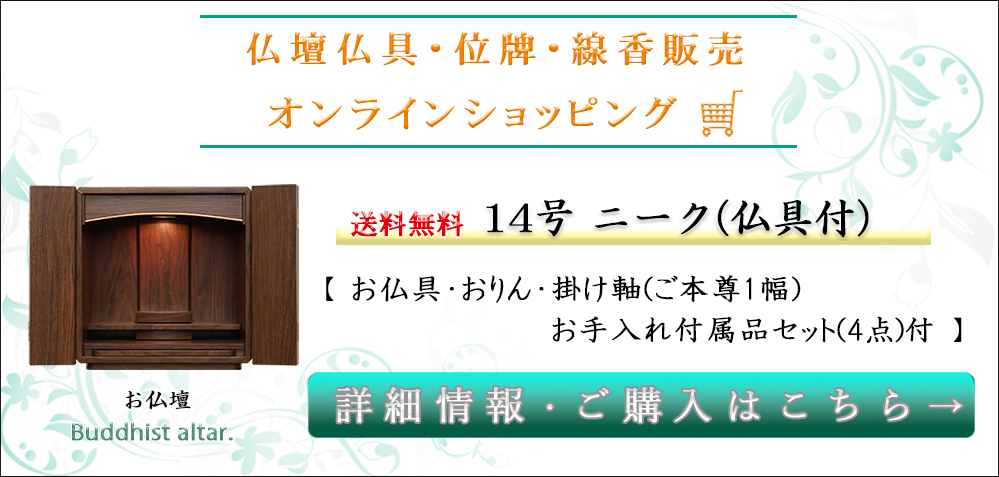 14号 ニーク(仏具付)通販ページ