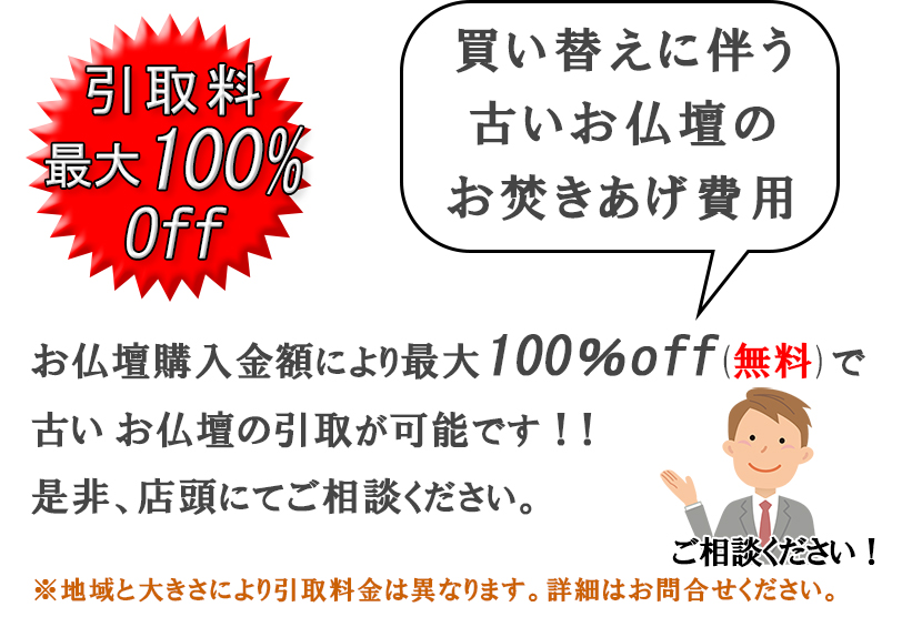 お仏壇の買い替えによる古仏処分料100%off