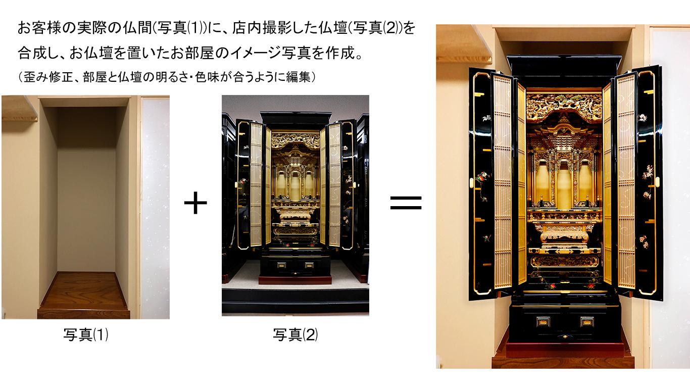 お客様部屋写真と購入予定仏壇イメージ合成写真