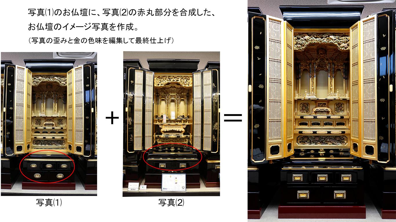 仏壇写真1と写真2の一部分合成-仏壇イメージ合成写真