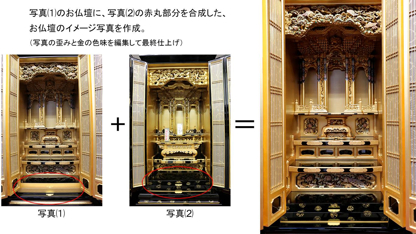 仏壇写真1と写真2の一部分合成-仏壇イメージ拡大合成写真
