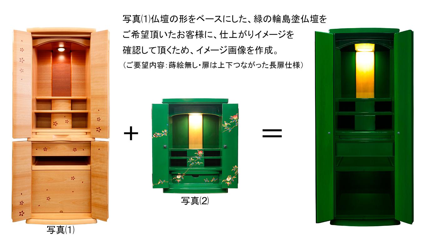 形をベースに色を変更した仏壇イメージ作成写真