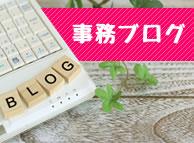 外壁塗装専門店 トミックス 事務ブログ