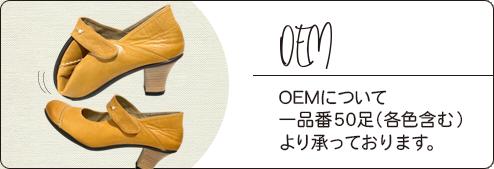 松井製靴にできること