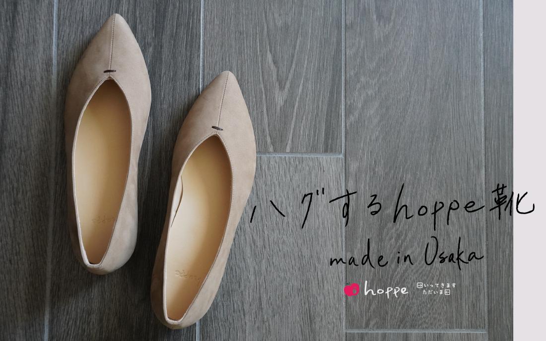 ハグするhoppe靴