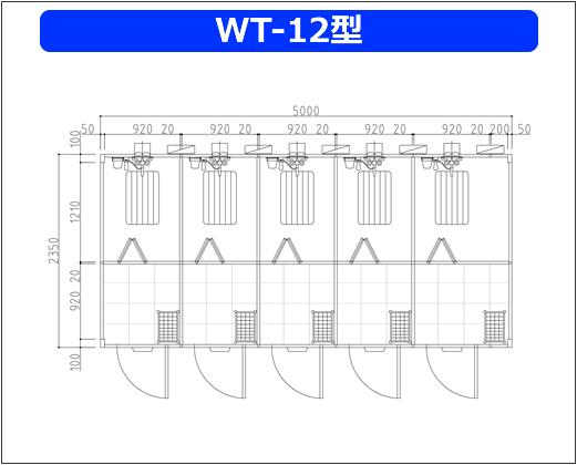 WT-12型