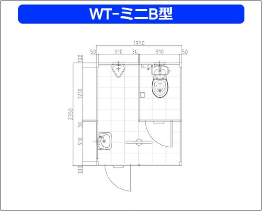 WT-ミニB型