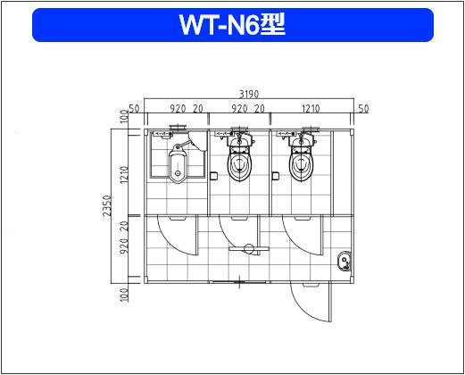 WT-N6型