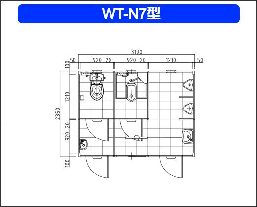 WT-N7型
