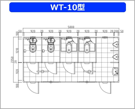 WT-10型