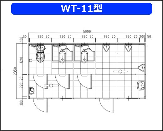 WT-11型