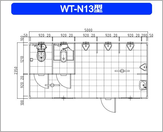 WT-N13型