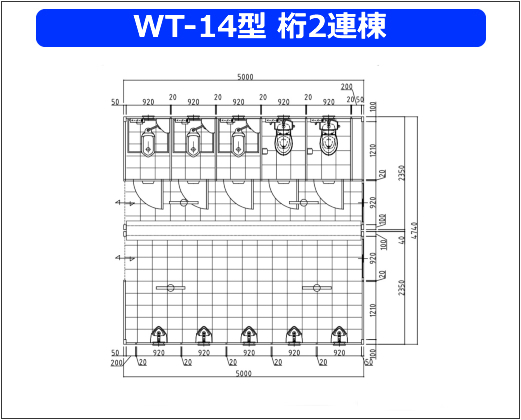 WT-14型大ケタ