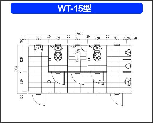 WT-15型