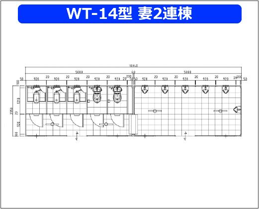 WT-14型大ツマ