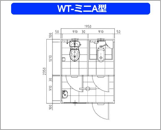 WT-ミニA型