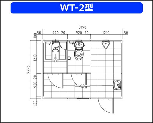 WT-2型