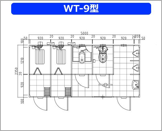 WT-9型