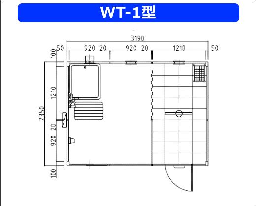 WT-1型