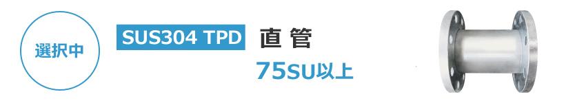 SUS304 TPD:直管75SU以上