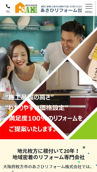 あさひリフォーム 株式会社(スマートフォン)_ホームページ制作実績