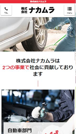 株式会社 ナカムラ(スマートフォン)_ホームページ制作実績