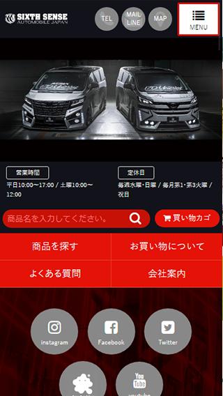 株式会社シックスセンス(スマートフォン)_ホームページ制作実績