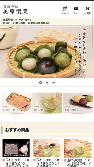 美原製菓(スマートフォン)_ホームページ制作実績