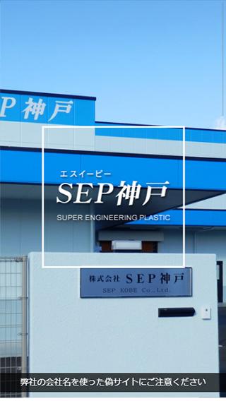 SEP神戸(スマートフォン)_ホームページ制作実績