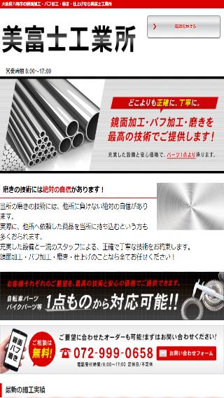 有限会社 美富士工業所(スマートフォン)_ホームページ制作実績