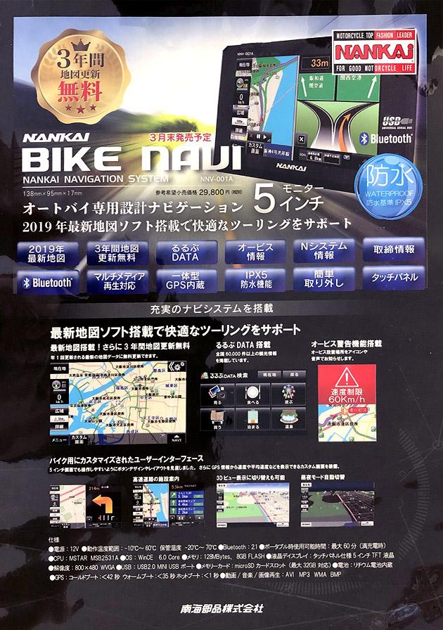 オートバイ専用設計ナビゲーション NNV-001A
