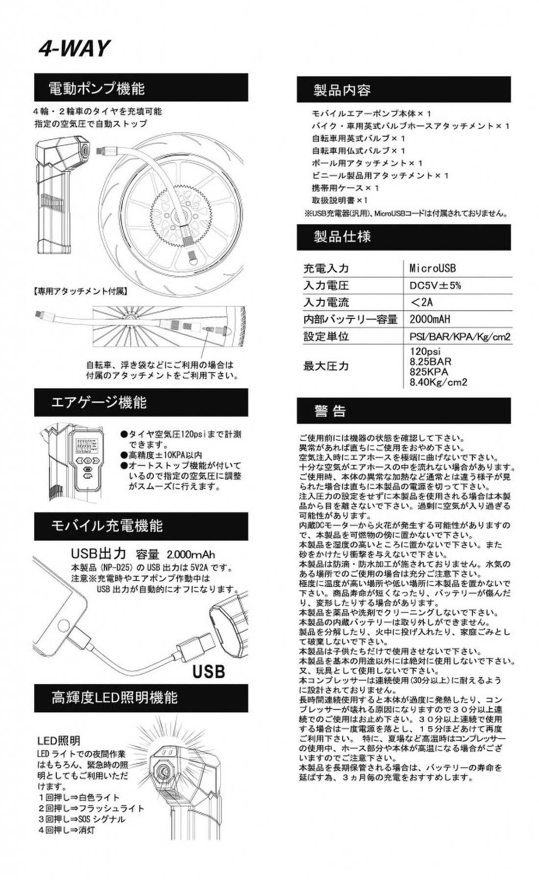 NP-D25 モバイルエアーポンプ