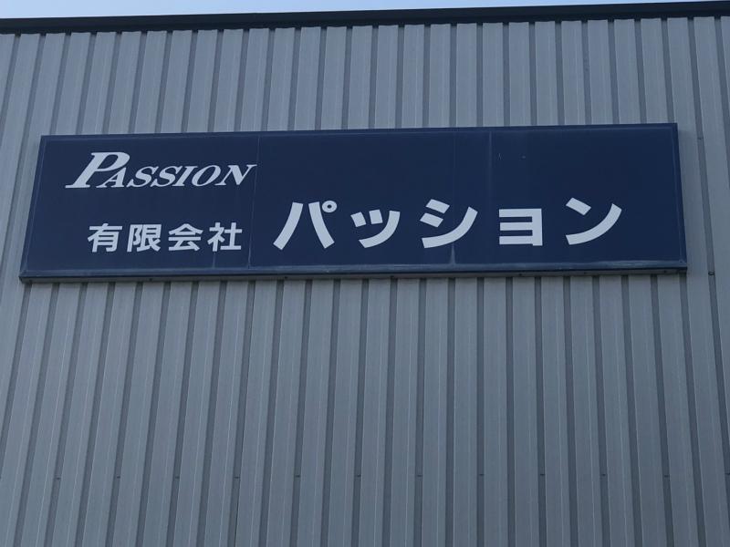 有限会社パッション